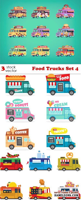 Грузовики-прилавки - векторный клипарт |  Food Trucks Set 4