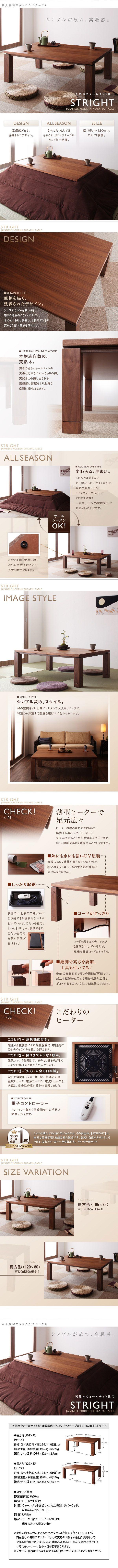 [rdn]STRIGHT natural tree kotatsu table/120x80 grain: Real Yahoo auction salling