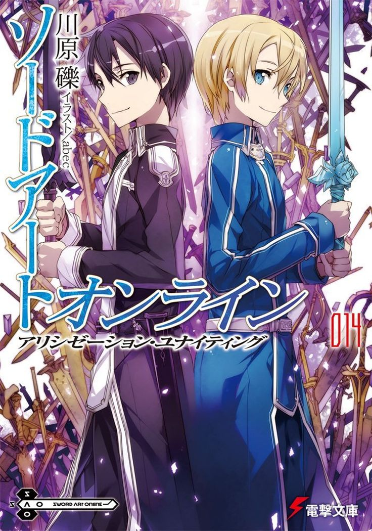 Sword Art Online Light Novel Vol. 14