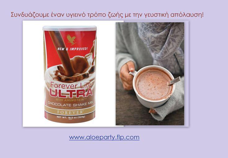 Βροχερές καλημέρες!!! Έχετε δοκιμάσει το Forever Lite Ultra για ένα τέλειο ρόφημα σοκολάτας;; Ό,τι πρέπει για ένα χειμωνιάτικο πρωινό όπως το σημερινό! #aminotein #protein #shake #chocolate #energy #fit