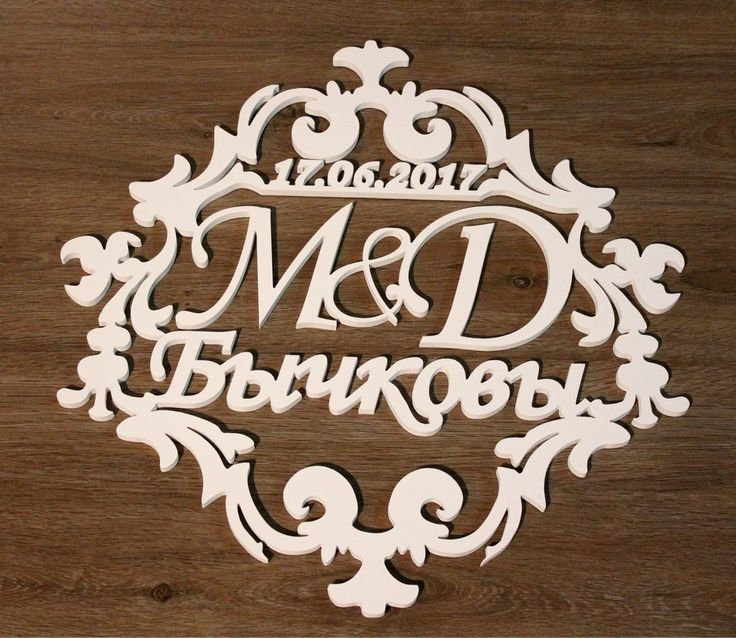 Изготавливаем монограммы, слова, хештеги, буквы, топеры #монограммы #слова #хештеги #буквы #топеры #свадьба #красноярск #подаркивсем #праздникскоро #деревокрасноярск #красноярск #jonlion