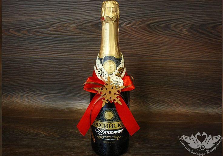 Украшение на шампанское «С новым годом!» №6 с кофейными зернами станет отличным украшением игристого напитка на новогоднем столе. Красивая снежинка в центре, табличка с поздравительной гравировкой «С новым годом!» и милая маленькая пуговичка пикантно дополняют красный атласный бант с кружевной каемкой. Купить украшение на шампанское с кофейными зернами можно по оптовым и розничным ценам. О дополнительных скидках можно узнать в разделе оптовикам, прайс, скидки.