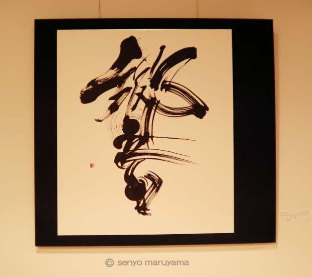 japanese calligraphy [beat] 書作品 「響」