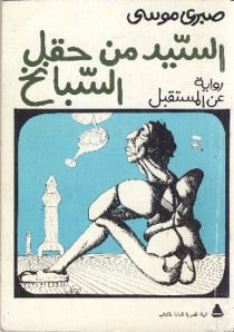 best sindbad sci fi images sci fi science arablit re runs science fiction in arabic was not born all of a sudden