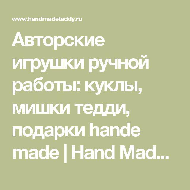 Авторские игрушки ручной работы: куклы, мишки тедди, подарки hande made   Hand Made Teddy