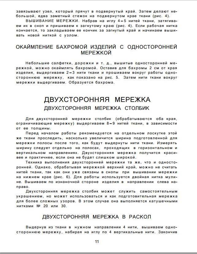 """""""МЕРЕЖКИ"""" В.Кивистик 1980 Таллин #11"""