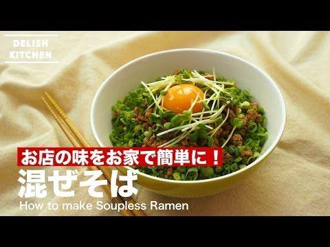 お店の味をお家で簡単に!混ぜそばの作り方 - macaroni