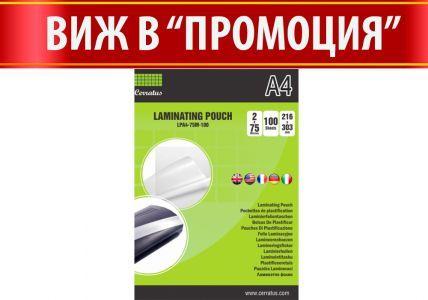 А4 - 75 mic. laminating pouch film