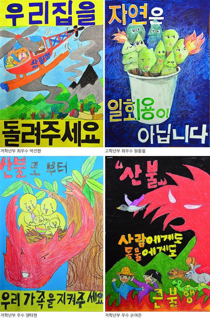 산불예방 어린이 포스터 그리기 최우수상에 박진한·원동렬 군 - 매일신문