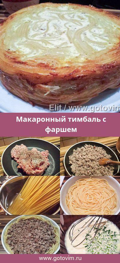 рецепт макарони пирожное рони