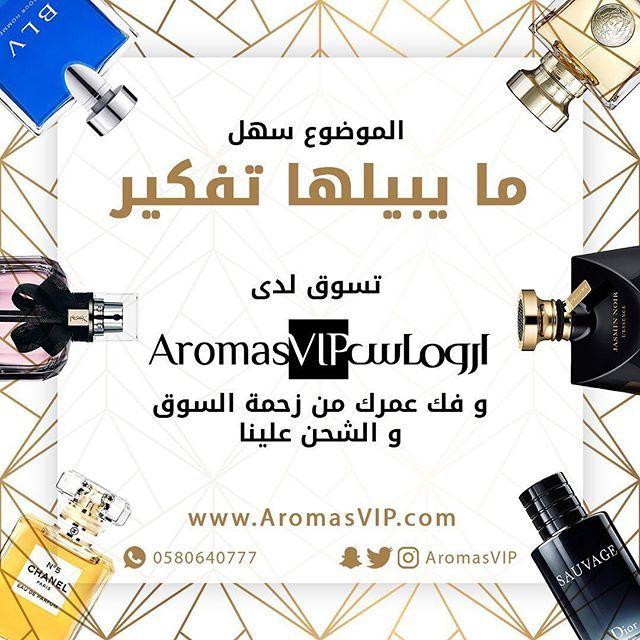 الموضوع سهل ما يبيلها تفكير تسوق الآن لدى أروماسvip و فك عمرك من زحمة السوق و الشحن علينا Aromasvip Shopping
