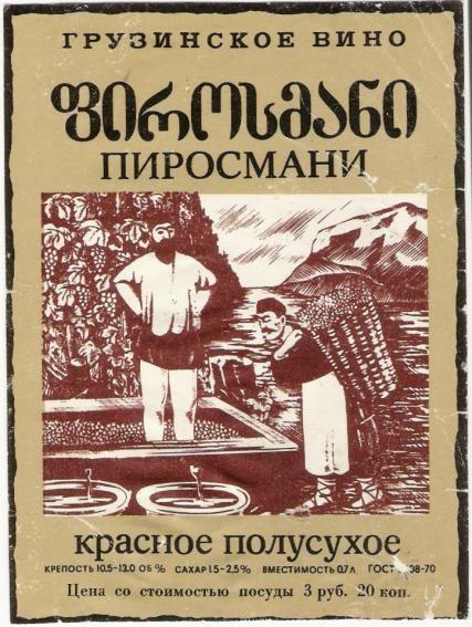 Znalezione obrazy dla zapytania old labels georgian wines