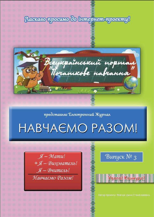 """Журнал выпускает Всеукраинский портал """"Початкове навчання"""". Очень полезный ресурс."""
