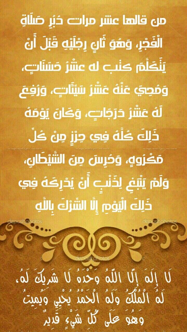 ذكر اذكار المساء حديث Arabic Calligraphy Arabic Calligraphy