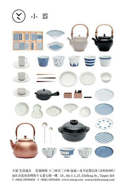 小器 生活道具: small tablewares : cute shop in Taipei