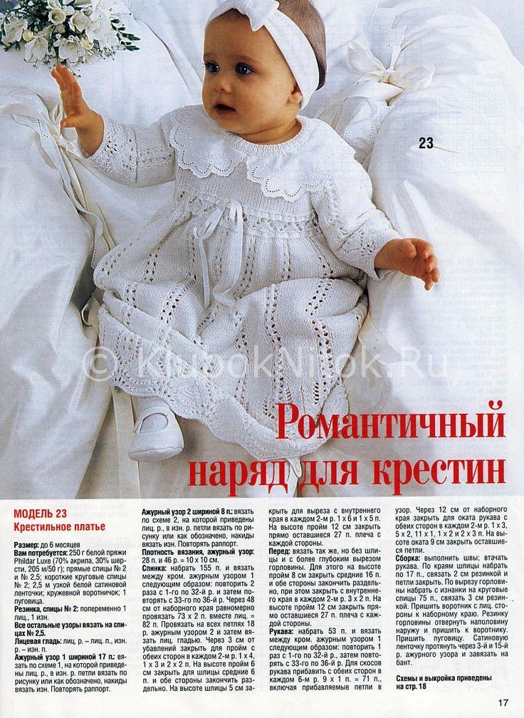 Розовое платье | Вязание для детей | Вязание спицами и крючком. Схемы вязания.
