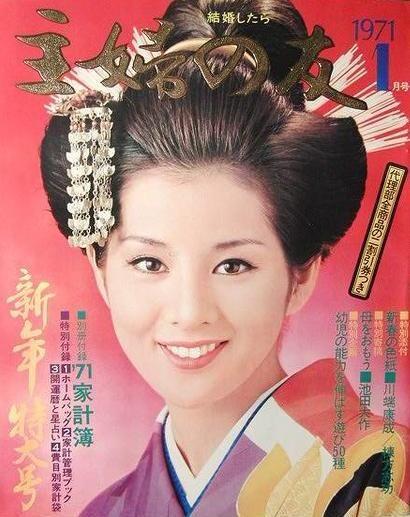 Sayuri Yoshinaga 吉永小百合『主婦の友』