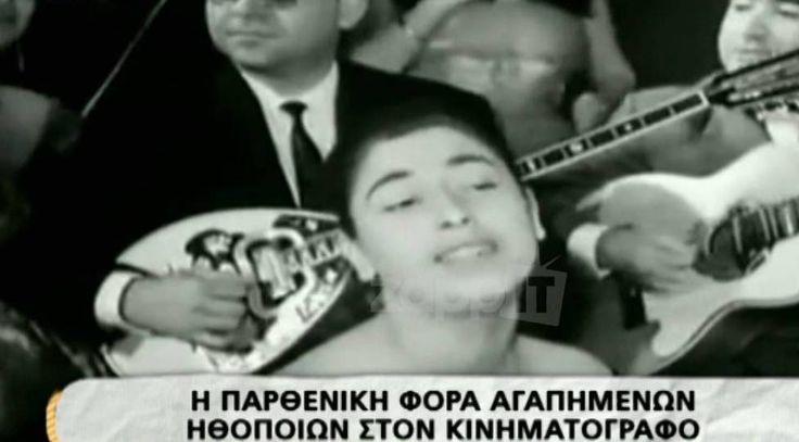 Έλληνες ηθοποιοί στην πρώτη τους εμφάνιση στον κινηματογράφο (video)