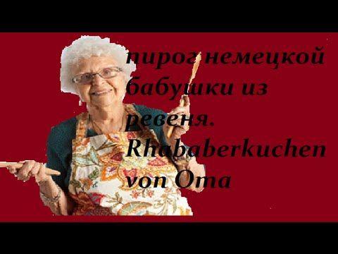 Пирог немецкой бабушки из ревеня/Rhababerkuchen von Oma - YouTube