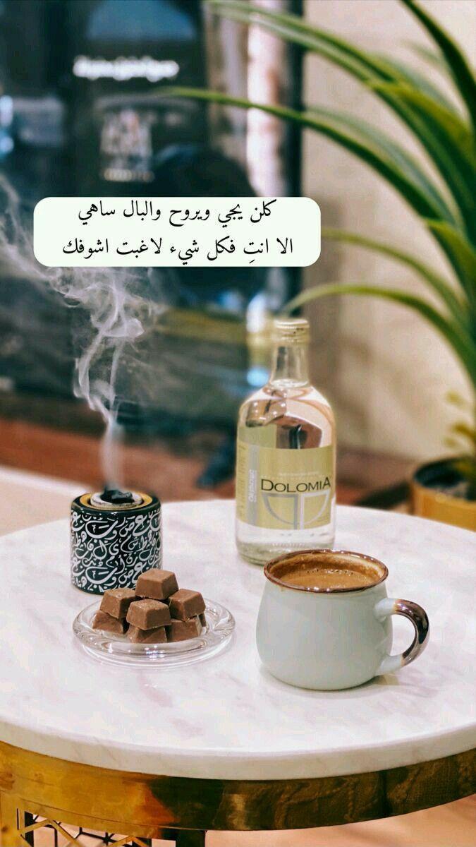 Pin By Syeℓma ۦ On قهوتي Coffee Love Coffee Tea Coffee