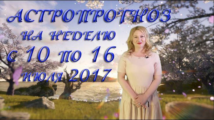 Астрологический прогноз на неделю с 10 по 16 июля 2017. Ведическая астро...