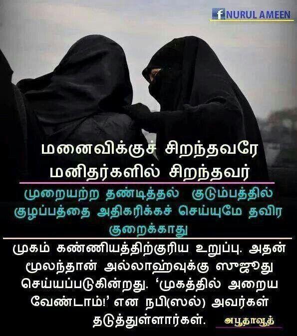 Tamil Muslim Imaan Quotes