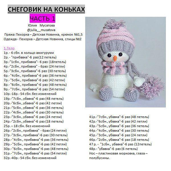 Схема вязания снеговика амигуруми