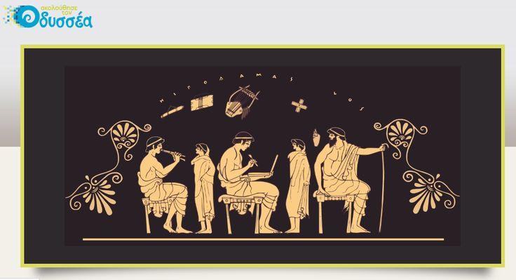 Οι Τ.Π.Ε. στην εκπαίδευση: Εκπαιδευτική πύλη Ακολούθησε τον Οδυσσέα!