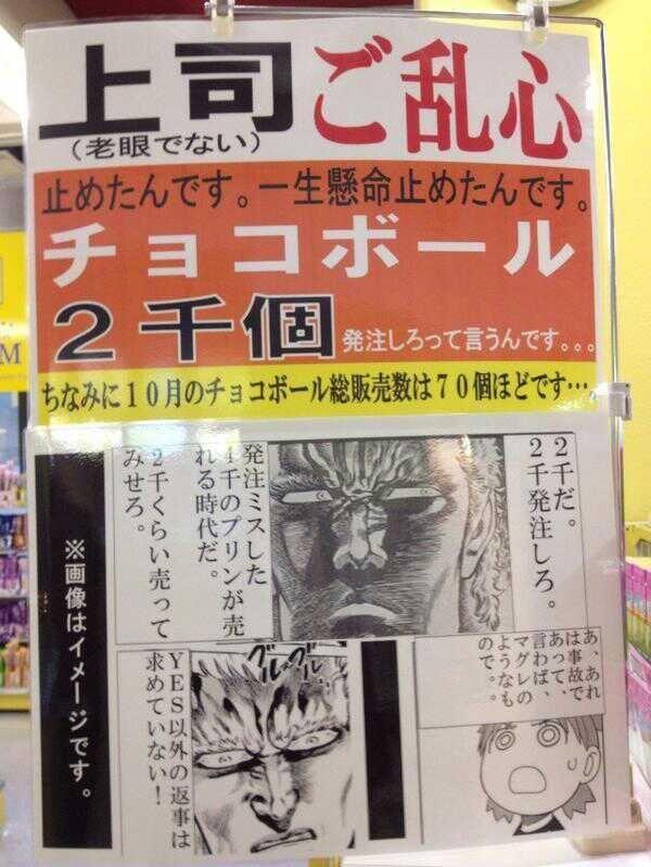 【神対応だけじゃなかった】大学生協の商品ポップが面白すぎる(13連発) COROBUZZ  えっ…大学生協? マサカ卒業式で定評のある京大じゃ…あ、日本女子大だそうです!