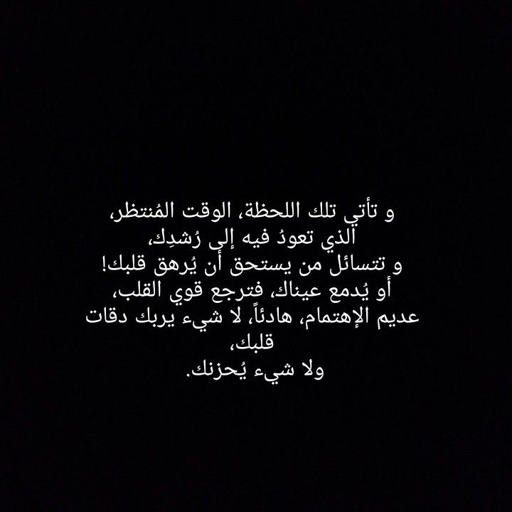 Pin By K S On عبارات Quotes Arabic Quotes Story