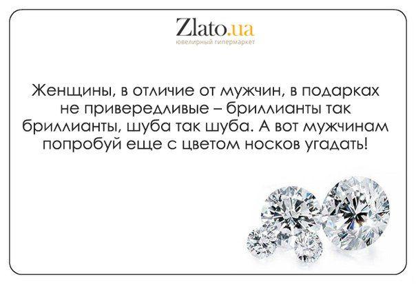 Zlato.ua - Ювелирный гипермаркет