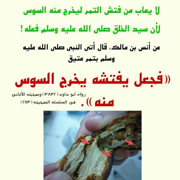 Pin By أهل الحديث والأثر حديث اليو On صحيح البخاري ومسلم شرح الأحاديث في صفحة الفيس Hadeeth Islam Hadith