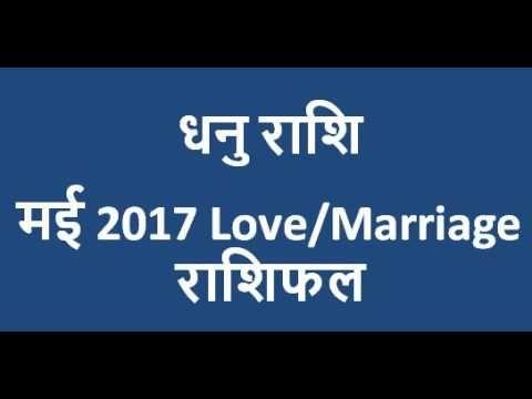 Dhanu rashi love horoscope May 2017, Sagittarious love horoscope in hindi