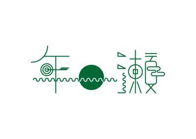 """""""年の瀬"""" Tuesday: Dai Sasahara 2015.12.29"""