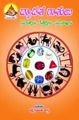 Dwadasa Raasulu - Telugu eBook