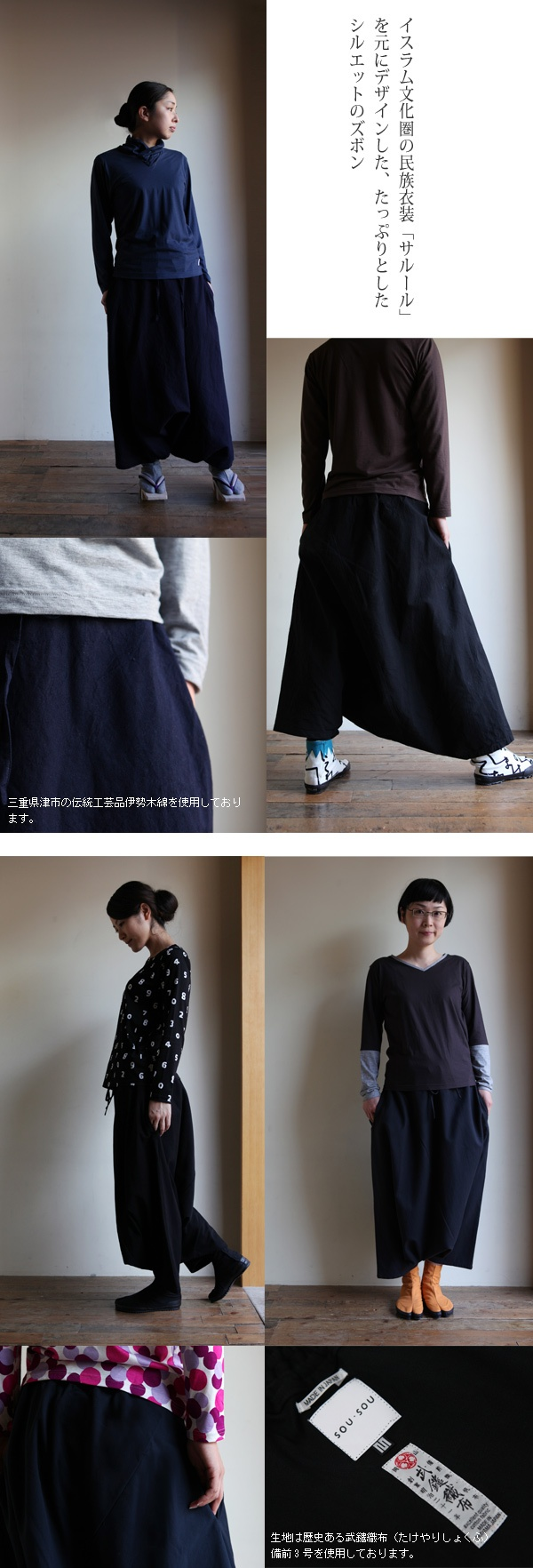 SouSou Japan. Dress/Pants or Harem Pants.  Traditional and locally made and dyed cotton in Japan + new design make these pants very cool.