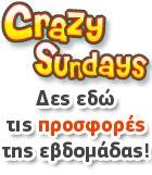 Κάθε Κυριακή, νέα προϊόντα σε προσφορά!