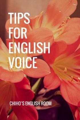 英語の声を出すコツ。日本語のときとはこんなに違います! #大人のやり直し英語 #英会話 #通訳者 #英語の発音 #英語の勉強 #海外留学なし
