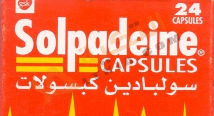 دواء سولبادين Solpadeine أقراص مسكن وخافض للحرارة تعد أقراص السولبادين من أقوى الأقراص الفعالة والسريعة في علاج ارتفاع درجة الحرارة ومس Capsule Fruit Orange
