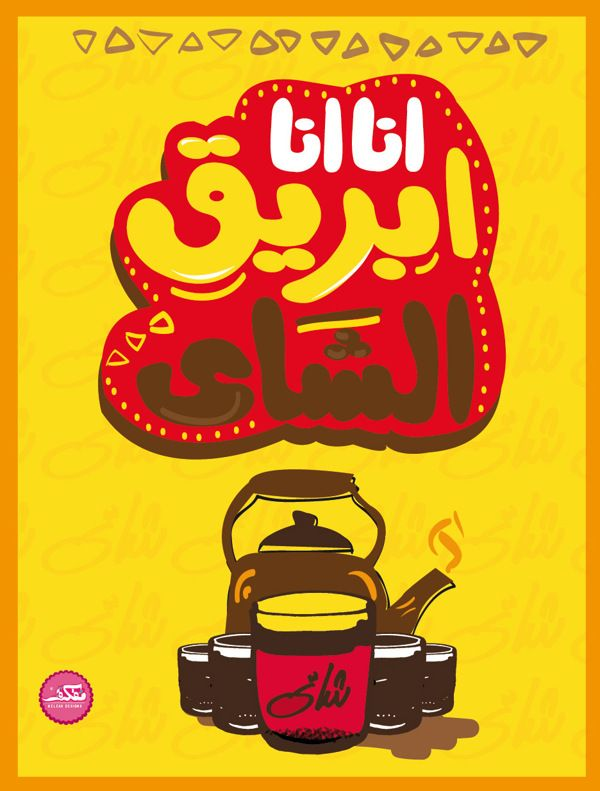 Arabic Typography by Mohamed Meleas, via Behance