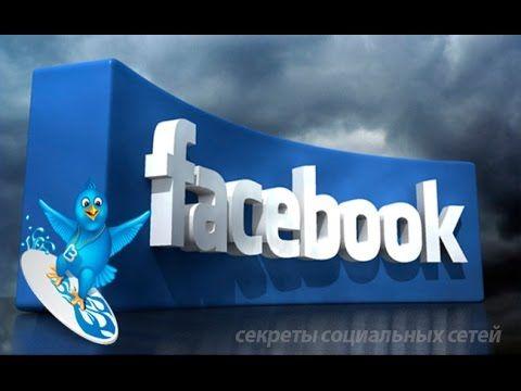 Twitter виджет для Facebook