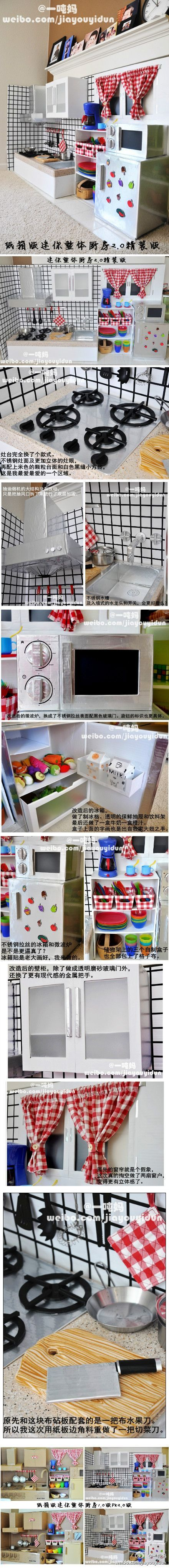 DIY cardboard kitchen by http://shinyablue.com/