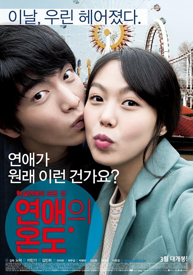 2013 , 김민희, 이민기