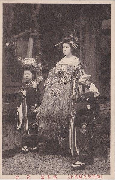 """新吉原花魁道中(稲本楼・若妙)3(2) May 3 (Sunday and Holiday) Last month, I introduced 10 postcards of 'Hana Dokuji' newly acquired Yosuhara Yukuharu's new Taisho 3 years (1914). """"Hana Kaido"""" which was held at Shin Yoshiwara Yuu in April 1934 was a New Yoshiwara pamphlet which was attributed to Ashi at """"Yoshihara Great Fire"""" in April 1911 (1911)"""
