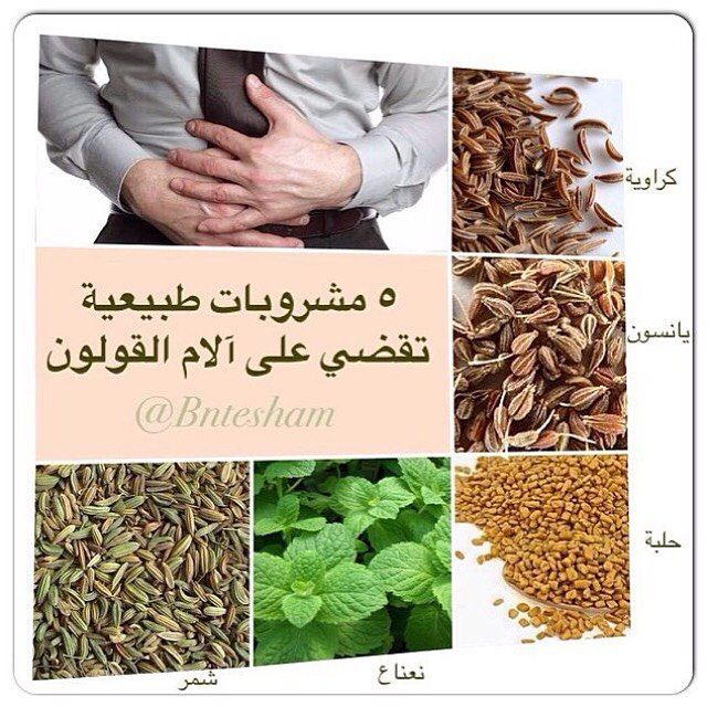 القولون العصبي On Instagram Health Facts Food Natural Medicine Health Facts