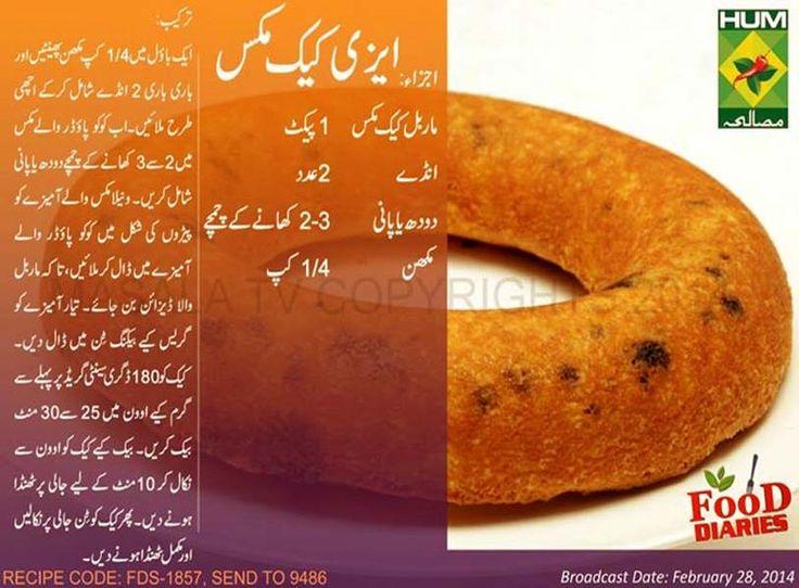 Chocolate Cake Recipe In Urdu Pakistan: Pakistani Cake Recipes Easy