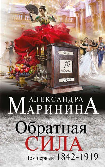 """Александра Маринина, """"Обратная сила. Том 1. 1842–1919"""" #маринина #обратнаясила #обложкакниги"""