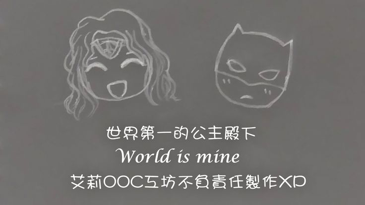 wonderbat - World Is Mine 世界第一的公主殿下 LOGO  #艾莉OOC工坊 #wonderbat #WorldIsMine #世界第一的公主殿下 #初音未來 #HatsuneMiku #DCEU #wonderwoman #batman #dianaprince #brucewayne #艾莉嘻電影 #EllieSeeMovie