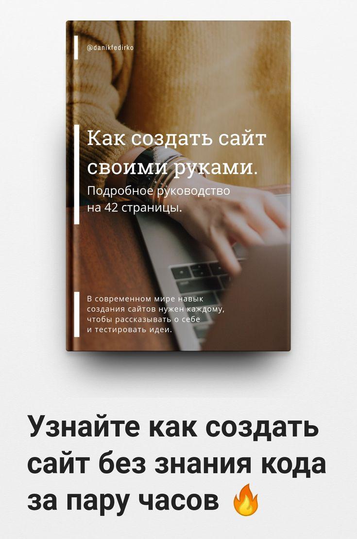 Скачать книгу создание сайта своими руками сайт сат транспортная компания