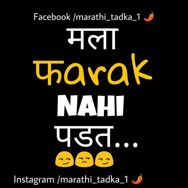 Positive Attitude Quotes Marathi: 159 Best Marathi Quotes Images On Pinterest